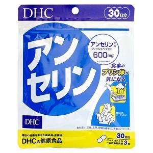 [メール便送料無料]DHC アンセリン 30日分|osharecafe