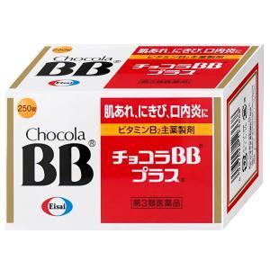 [第3類医薬品] チョコラBBプラス 250錠|osharecafe