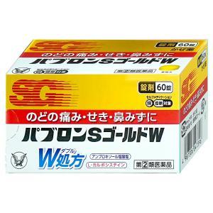 [指定第2類医薬品]パブロンSゴールドW錠 60錠 (セルフメディケーション対象商品)[送料無料]