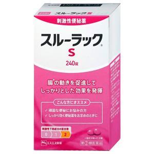 [指定第2類医薬品]スルーラックS 240錠[エスエス製薬株式会社][SBT] (wn0529) osharecafe