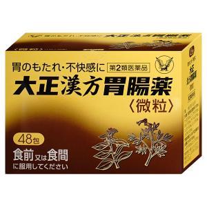 [第2類医薬品]大正漢方胃腸薬 48包[大正製薬株式会社][SBT] (wn0529) osharecafe