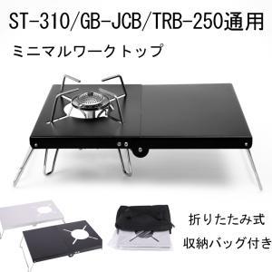 遮熱テーブル SOTO(ST-310)向け イワタニ向け アルコールバーナー 遮熱板 二つ折れ シン...