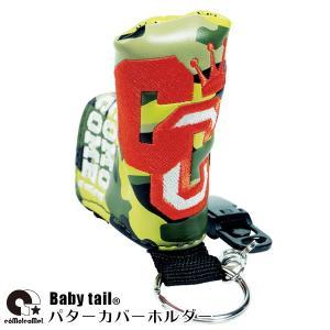 【NEW】ベイビーテール/迷彩 パターカバーキャッチャー パターキャッチャー カモフラージュに新色が...