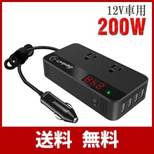 『商品概要』 お客様の幅広いニーズに応えるため開発された車用イン バーター!電源(AC100V)が無...