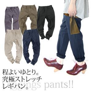 ぴったりしすぎない大人女子の程良いゆとりストレートラインで快適でお洒落なオリジナルストレッチパンツが...