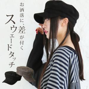 キャスケット レディース 帽子 小物 ハット マリンキャップ つば付き 小顔効果  スウェードタッチキャスケット 【メール便不可】|osharewalker