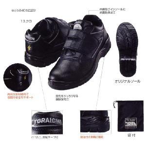 寅壱 制電安全靴 スニーカー(マジックテープ) 23cm〜32cm|oshigotoichiba