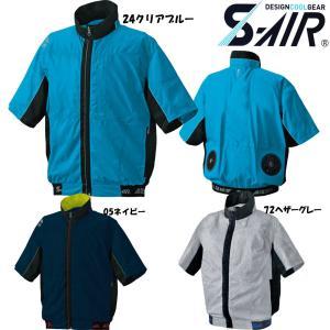 S-AIR 空調ウェア ボールドカラー半袖ジャケット(服地のみ) S〜3L 空調服