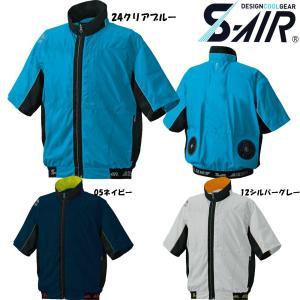 ビッグサイズ S-AIR 空調ウェア ボールドカラー半袖ジャケット(服地のみ) 4L/5L 空調服