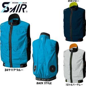 ビッグサイズ S-AIR 空調ウェア ボールドカラーベスト(服地のみ) 4L/5L 空調服