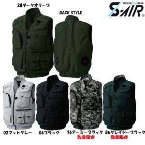 S-AIR 空調ウェア ガジェットベスト(服地のみ) S〜3L 空調服