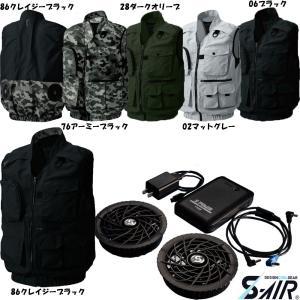 S-AIR 空調ウェア ガジェットベスト(ファンセット+バッテリーセット付き) S〜3L 空調服 送...