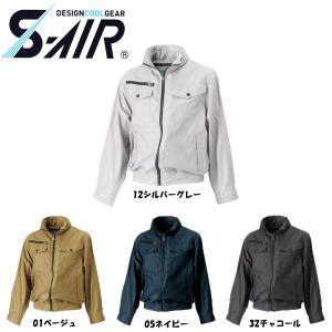 S-AIR 空調ウェア フードインジャケット ポリエステル素材(服地のみ) S〜3L 空調服