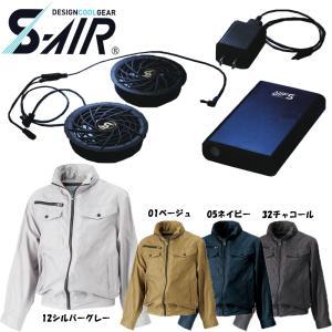 ビッグサイズ S-AIR 空調ウェア フードインジャケットタイプ ポリエステル素材(ファンセット+バ...