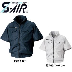S-AIR 空調ウェア 半袖フードインジャケット ポリエステル素材(服地のみ) S〜3L 空調服