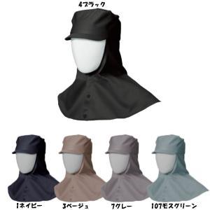 溶接帽(ツバ付き・タレ付き)|oshigotoichiba