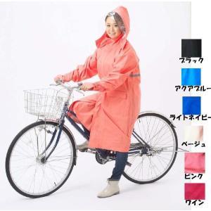 サイクルレインコート フリーサイズ カラーいろいろ 軽量|oshigotoichiba
