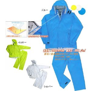 【吸湿速乾】透湿防水レインスーツ M〜3L