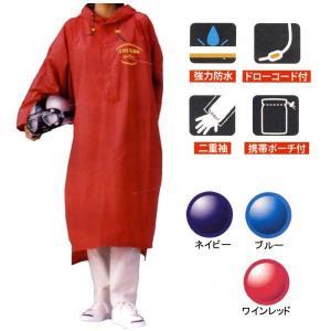強力防水レインパーカー フリーサイズ カラーいろいろ|oshigotoichiba