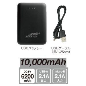 USBバッテリーセット(バッテリー+USBケーブル) oshigotoichiba