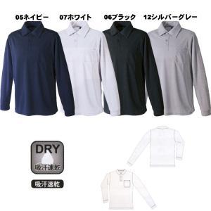 吸汗速乾 長袖ポロシャツ 胸ポケット付き M〜EL|oshigotoichiba
