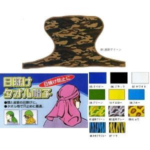 タオル地日よけ帽子 カラーいろいろ|oshigotoichiba