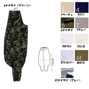 ビッグサイズ 寅壱 4441 超超ロング八分 105〜120cm|oshigotoichiba