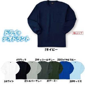 ☆サラっとした肌触りが心地よい快適素材の長袖Tシャツです。 ☆高い吸湿性と速乾性を合わせもった素材を...