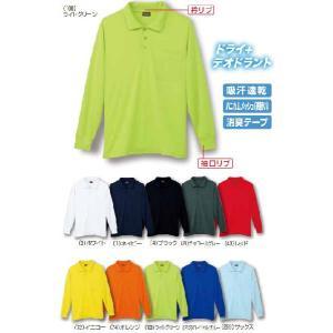 吸汗速乾長袖ポロシャツ(胸ポケット有り) S〜3L