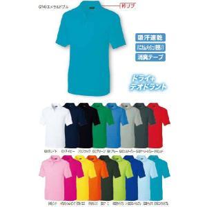 吸汗速乾半袖ポロシャツ(胸ポケット無し) SS〜3L