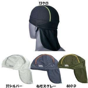 寅壱 ヘルメットインナー 吸汗速乾、接触冷感素材 後ろタレ付き|oshigotoichiba