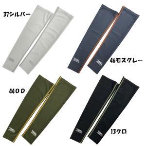 寅壱 アームカバー 接触冷感・吸汗速乾素材 UVカット 消臭テープ付き