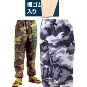 迷彩柄ナイロンヤッケパンツ M〜3L ワイルドなカモフラ柄です!|oshigotoichiba
