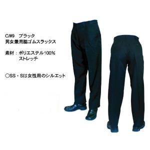 男女兼用 脇ゴムスラックス SS〜5L