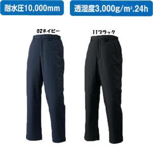 ☆極寒の中、雪の中でも安心な防水防寒仕様のパンツです。 ☆高機能中綿のシンサレート入りでとても暖かく...