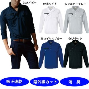 ダブルポケット 長袖ポロシャツ 吸汗速乾素材 S〜3L|oshigotoichiba