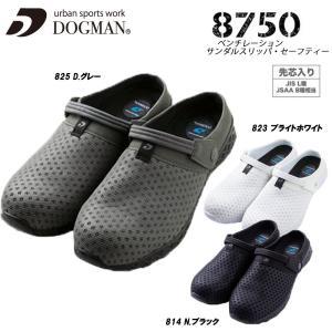 DOGMAN ベンチレーション サンダル スリッパ セーフティー M〜3L 安全靴 シューズ 靴 先芯 軽量 通気性 抗菌 防臭 インソール 現場 作業|oshigotoichiba