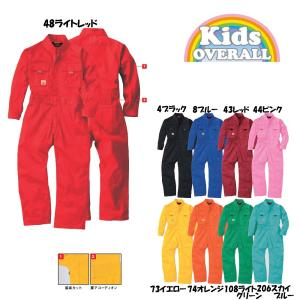 子供用 カラーつなぎ服 100〜150|oshigotoichiba