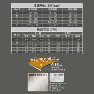 高防水・耐久性素材 レインスーツ デュアルワン S〜EL(3L) 2輪に最適|oshigotoichiba|03