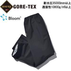 ゴアテックス Bloom 透湿防水パンツ 耐水圧35000mm 透湿度10800g/m2/24h S〜3L GORE-TEX レインパンツ 送料無料 oshigotoichiba