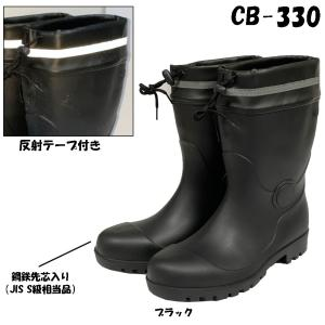 つや消し PVC 安全長靴ショート 抗菌・防臭・防滑仕様 25cm〜28cm 反射テープ フード付き|oshigotoichiba