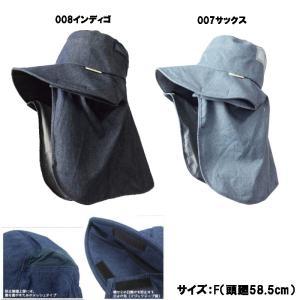 デニム帽子 日除け付 UVカット 女性用|oshigotoichiba