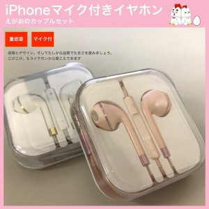iPhoneマイク付きイヤホンカップルセット iPhone イヤホン iphone 高音質 最高品質...