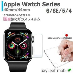 Apple Watch4 アップルウォッチ4 40mm 44mm 強化ガラスフィルム 液晶保護 旭硝子製  国産 飛散防止 硬度9H ラウンドエッジ 0.3mm oshintamart