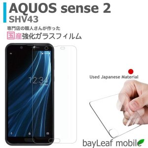 AQUOS sense2 SHV43 アクオスセンス2 強化ガラスフィルム 液晶保護 旭硝子製  国...