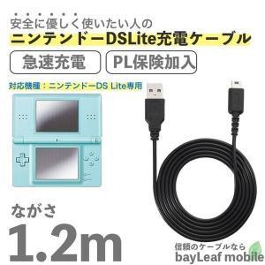 ニンテンドーDS Lite 充電ケーブル 急速充電 高耐久 断線防止  USBケーブル 充電器 1....