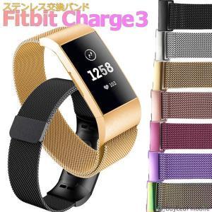 Fitbit Charge 3 ステンレス 交換 バンド 調整 オシャレ ミラネーゼループ 耐久性 ...