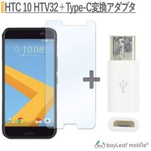 HTC 10 HTV32 全面保護ガラスフィルム 3D 強化ガラス保護フィルム ガラスフィルム 保護ガラス  Micro USB to Type C 変換アダプタ 56K抵抗使用 ポイント消化 oshintamart