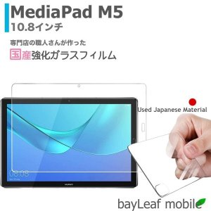 Huawei Media Pad M5 10.8インチ ファーウェイメディアパッド10.8 強化ガラスフィルム 液晶保護 旭硝子製  国産 飛散防止 硬度9H ラウンドエッジ 0.3mm oshintamart