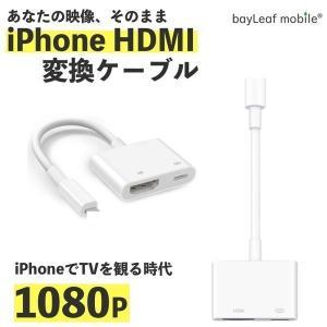 iPhone HDMI 変換ケーブル テレビ 接続ケーブル AVアダプタ 設定不要 HD 1080P...